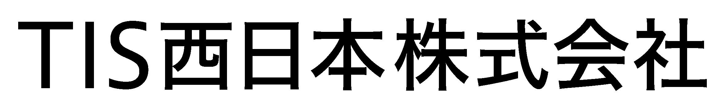 TIS西日本株式会社